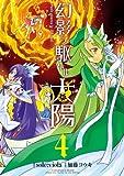 幻影ヲ駆ケル太陽4巻 (デジタル版ガンガンコミックスONLINE)