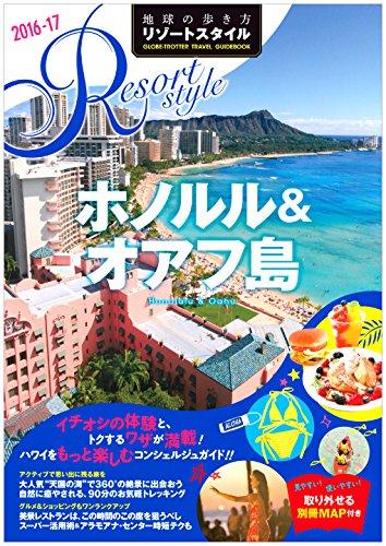 R01 地球の歩き方 リゾートスタイル ホノルル&オアフ島 2016~2017 (地球の歩き方リゾートスタイル)