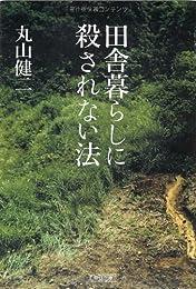 田舎暮らしに殺されない法 (朝日文庫)