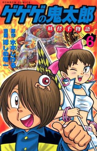 ゲゲゲの鬼太郎妖怪千物語 第6巻 (6) (講談社コミックスボンボン)