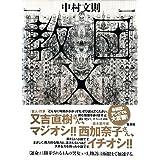 Amazon.co.jp: 教団X (集英社文芸単行本) eBook: 中村文則: Kindleストア