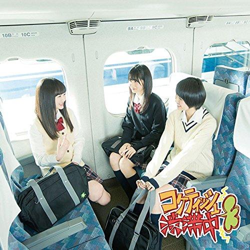 コケティッシュ渋滞中 (通常盤) (Type-H) (CD+DVD)