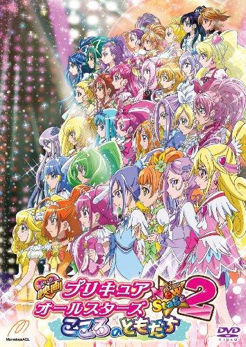 映画プリキュアオールスターズNew Stage2 特装版DVD