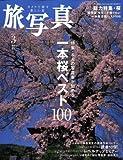 旅・写真 2009年 03月号 [雑誌]