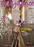 ベリーダンス・ジャパン Vol.13 (イカロス・ムック)