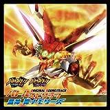 TVアニメ バトルスピリッツ オリジナルサウンドトラック