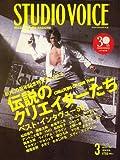 STUDIO VOICE (スタジオ・ボイス) 2007年 03月号 [雑誌]