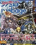 週刊ファミ通 2013年 3月7日号 増刊 ファミ通Mobage (モバゲー) Vol.13 [雑誌]