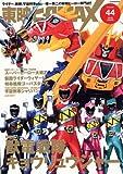 東映ヒーローMAX Vol.44 (タツミムック)