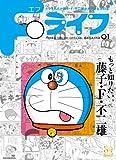 Fライフ: ドラえもん&藤子・F・不二雄公式ファンブック (ワンダーライフスペシャル)