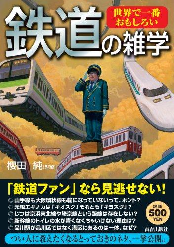 世界で一番おもしろい 鉄道の雑学
