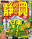 静岡伊豆・駿河路・浜松 '10 (マップルマガジン 東海 1) (商品イメージ)