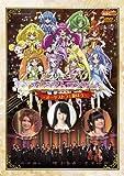プリキュアプレミアムコンサート2013 [DVD]
