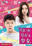匂いを見る少女 DVD SET1 (お試しBlu-ray(第1話~第3話)付き) -