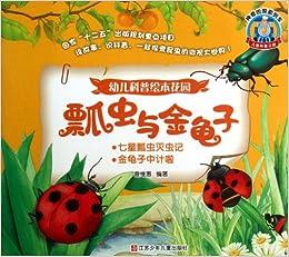 the ladybug game instructions