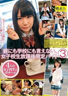 親にも学校にも言えない、女子校生放課後限定バイト3 / S級素人 [DVD]