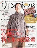 リンネル 2011年 12月号 [雑誌]