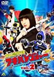 非公認戦隊アキバレンジャー vol.2 [DVD]