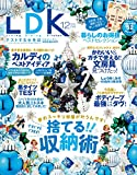 LDK (エル・ディー・ケー) 2015年 12月号 [雑誌]