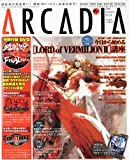 アルカディア 2009年 12月号 [雑誌]