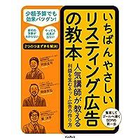 Amazon.co.jp: いちばんやさしいリスティング広告の教本 人気講師が教える利益を生むネット広告の作り方 電子書籍: 阿部 圭司, 岡田 吉弘, 寳 洋平: Kindleストア