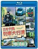 日本列島列車大行進 2010[Blu-ray/ブルーレイ]
