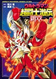 ウルトラマン超闘士激伝 新章 1 (少年チャンピオン・コミックス エクストラ)