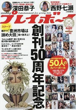 週刊プレイボーイ 2016年 10/17 号 [雑誌]