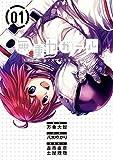 無重力ガール 1 (ビッグコミックス)