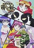 機動新撰組 萌えよ剣 TV Vol.5[DVD]