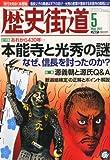 歴史街道 2012年 05月号 [雑誌]