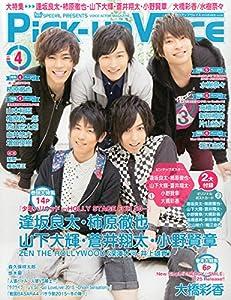 Pick-up Voice(ピックアップボイス) 2015年 04 月号 [雑誌]