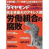 週刊 ダイヤモンド 2009年 12/5号 [雑誌]