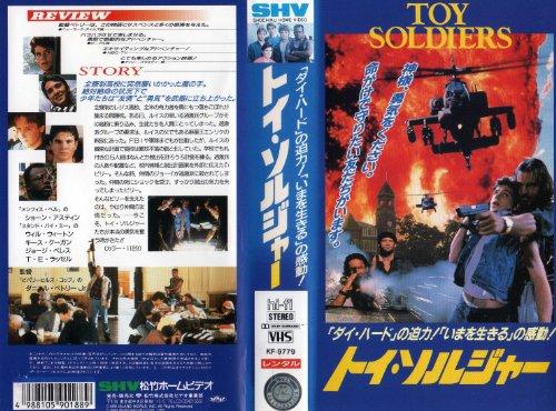 トイ・ソルジャー [VHS]