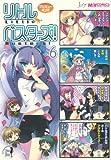 マジキュー4コマ リトルバスターズ!(6) (マジキューコミックス)