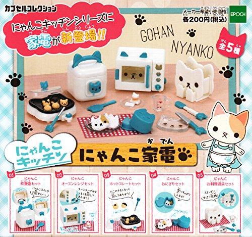 Nyanko Kitchen Dollhouse Miniature Appliances (set of 5) Capsule Toy (Doll House Kitchen Appliances compare prices)