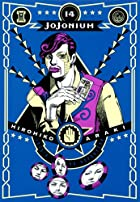JOJONIUM 14 ジョジョの奇妙な冒険 [函装版] (愛蔵版コミックス)