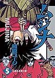ムジナ(5) (ヤングサンデーコミックス)