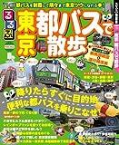 東京 都バスで散歩 (るるぶ情報版 首都圏 18)