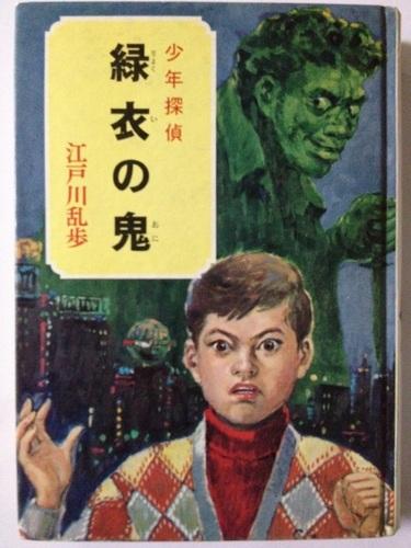少年探偵江戸川乱歩全集〈34〉緑衣の鬼