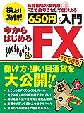 650円で入門 今からはじめるFX (稼ぐ投資)