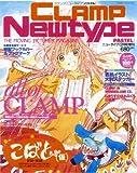 CLAMP Newtype PASTEL (クランプ ニュータイプ パステル) 2006年 12月号 [雑誌]