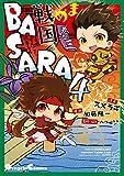 まめ戦国BASARA4 巻之三<まめ戦国BASARA4> (電撃コミックスEX)