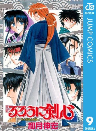 るろうに剣心―明治剣客浪漫譚― モノクロ版 9 (ジャンプコミックスDIGITAL)