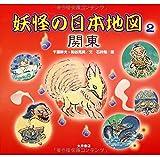 妖怪の日本地図〈2〉関東