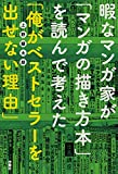 暇なマンガ家が「マンガの描き方本」を読んで考えた「俺がベストセラーを出せない理由」 (SPA!BOOKS)