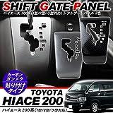 ハイエース 200系 インテリアパネル/シフトゲートパネル 標準/ワイドボディ /ブラックカーボン