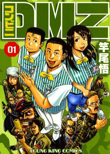 コンビニDMZ(1) (ヤングキングコミックス)