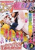 comic Amour (コミックアムール) 2011年 03月号 [雑誌]