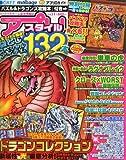 アプリスタイル vol.11 (ゴング格闘技2012年11月号増刊)